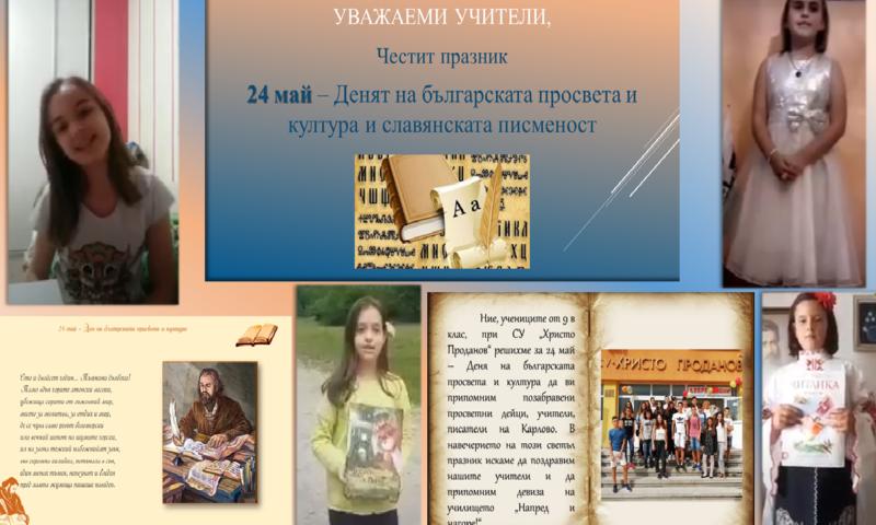 """Директорът на СУ """"Проданов"""": Поклон пред Учителя и Ученика/ВИДЕО/"""