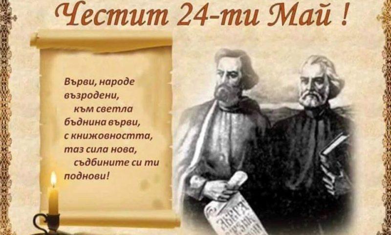 Кметът на Кричим към учители и ученици: Пренесете светлината на днешния ден и утре!