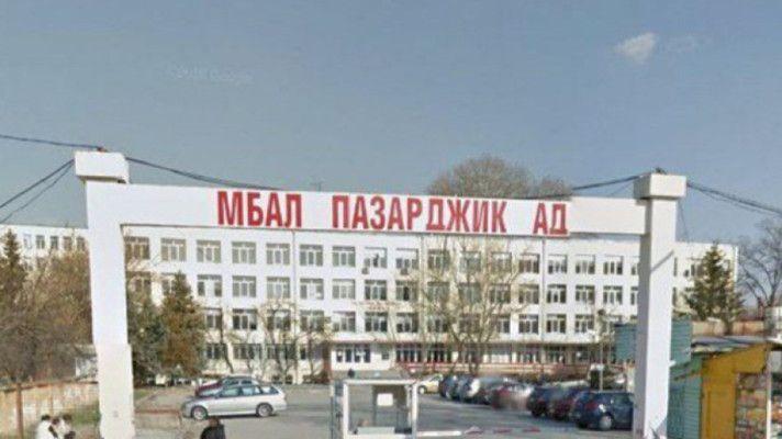 Болницата в Пазарджик иска помощ от ВМА за тотална дезинфекция
