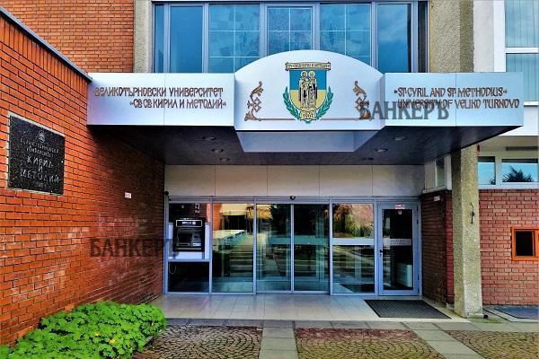 Великотърновският университет отвори врати за преподаватели и студенти