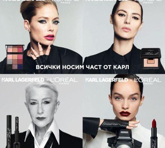 L'Oréal Paris x Karl Lagerfeld collection – вижте я!