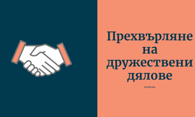 Прехвърляне на дружествени дялове – нов живот за всеки бизнес