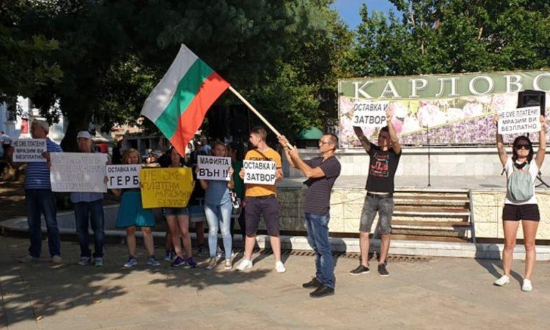 Протести в центъра на Карлово, стотина души недоволстваха срещу правителството/ВИДЕО/