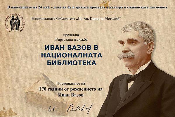 Две изложби, посветени на Иван Вазов, откриха в Националната библиотека