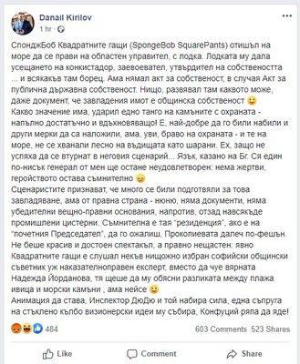 """Данаил Кирилов: Христо Иванов е """"СпонджБоб Квадратните гащи"""", прави се на конкистадор с лодката"""