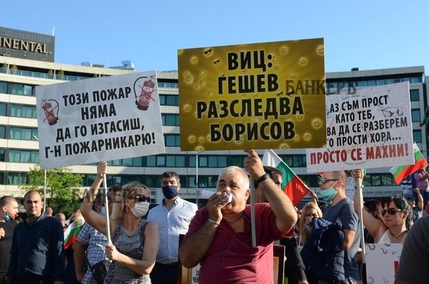 Хиляди скандират с искане за оставка на кабинета и главния прокурор за 12-ти път