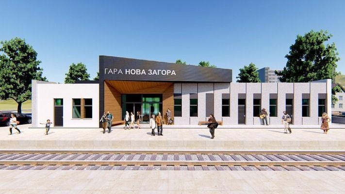 С евросредства ще бъде модернизиран и гаровият комплекс в Нова Загора