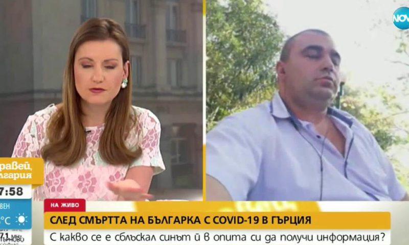 Син на българка, починала в Гърция: Поискаха ми 2800 евро за вещите ѝ