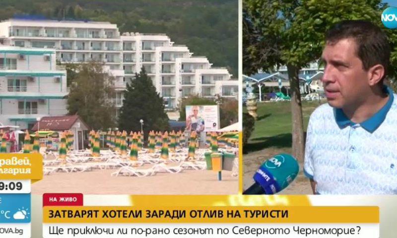 Хотели по Северното Черноморие затварят в разгара на сезона