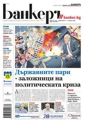 """В новия брой на вестник """"БАНКЕРЪ"""" четете:"""