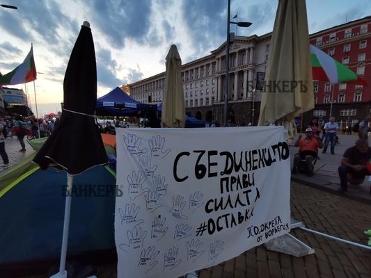 """""""Не подавайте уведомления за протести!"""", съветва """"Отровното трио"""" в 44-ия ден на демонстрации"""