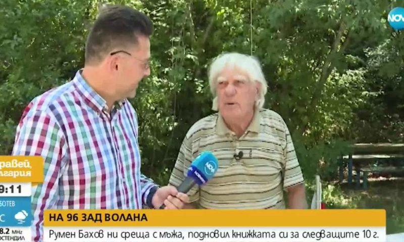 96-годишен изкара шофьорска книжка за още 10 години