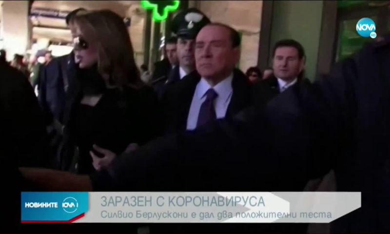 Болният от коронавирус Берлускони е приет в болница