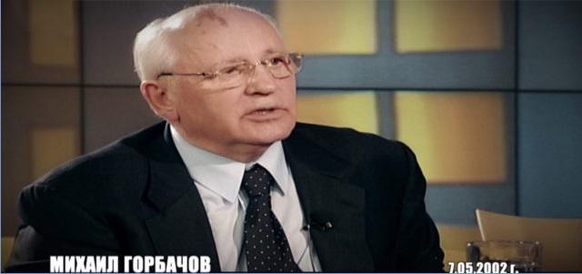 Горбачов: Ако СССР беше се запазил, светът би бил по-стабилен