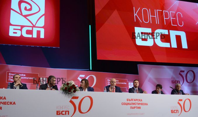 Делегатите на 50-ия конгрес на БСП обсъждат нова политическа декларация