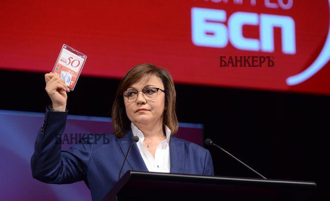 Сергей Станишев и знакови лица на прехода – вън от Националния съвет на БСП