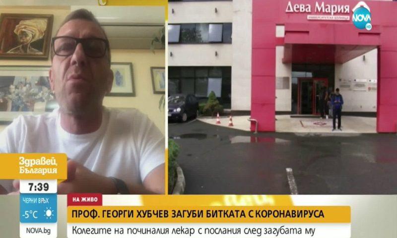 Колегите на покосения от COVID-19 д-р Хубчев с важно послание за коронавируса