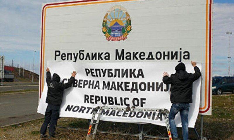 Македонски учебник: Бугарите са турци, занимават се с грабителство