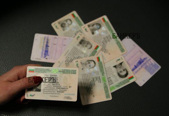 Германия признава изтекли български лични документи до края на 2020 г.