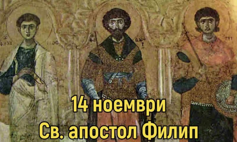 Ето кой има имен ден на днешния християнски празник