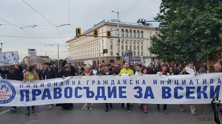 """Пореден протест за """"Правосъдие без каскет"""" и без съдебна ваканция"""