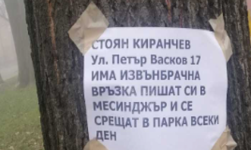 """Бдителен комшия """"разобличи"""" с обява в парка изневяра"""