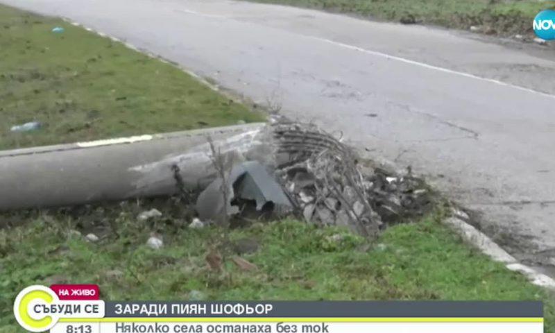 Пиян шофьор се блъсна в стълб и остави 7 села без ток