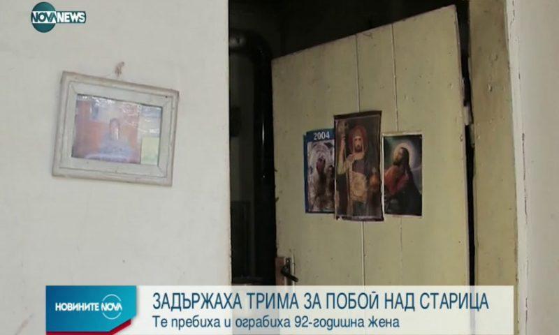 За 20 лева: Пребиха и ограбиха 92-годишна жена и асистента й