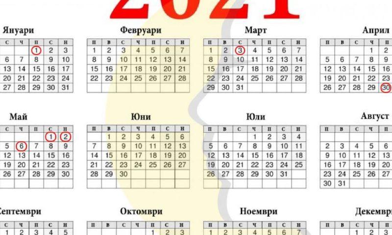 Почиваме 116 дни през 2021 г.