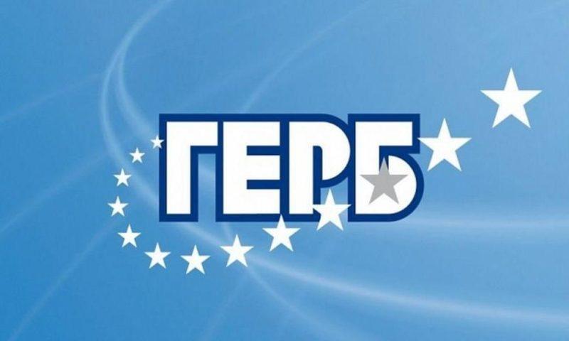 ГЕРБ отива на изборите в коалиция