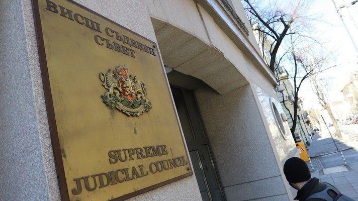 ВСС избира 10-те европейски делегирани прокурори