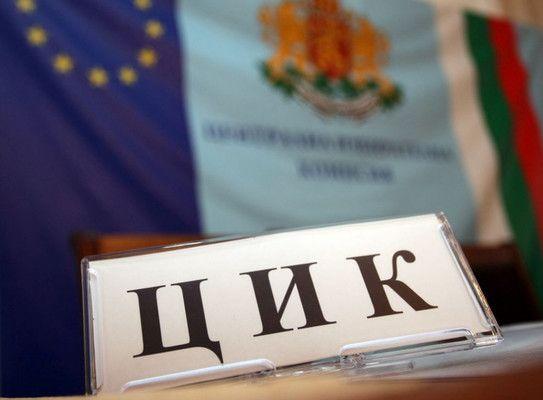 ЦИК определи парите за членовете на изборни комисии в