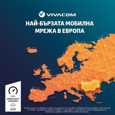 Vivacom спечели лиценз за честотна лента 3700–3800 MHz в