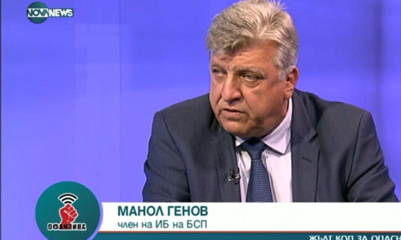 Манол Генов: БСП се поучи от грешките си