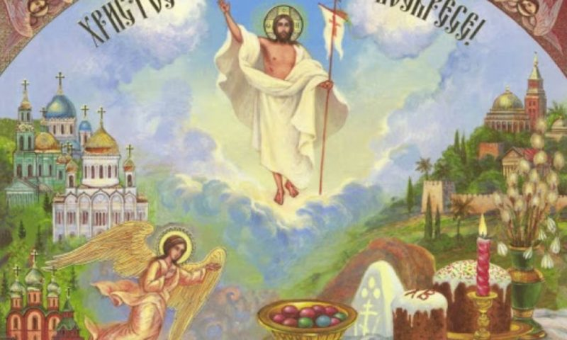 На Великден празнуват 12 красиви имена, спазва се свята традиция