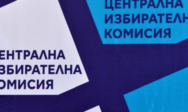 Старт на приема на документи за регистрация на партии и коалиции за изборите на 11 юли