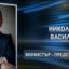 Кой е Николай Василев, предложен от Трифонов за премиер?